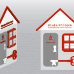 Ипотека в Альфа-банке – сроки, ставка, условия и требования к заемщику5c5b6314ef1d0