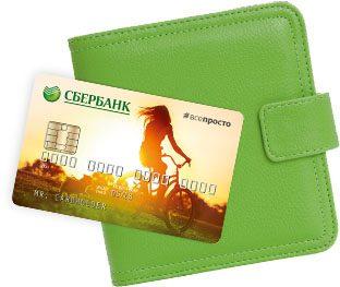 Молодежная кредитная карта от Сбербанка5c5b632184169