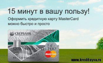 моментальная карта сбербанка5c5b632b68027