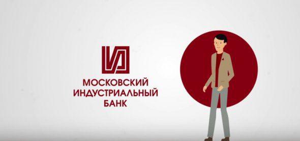 Московский Индустриальный банк5c5b6338b0f15