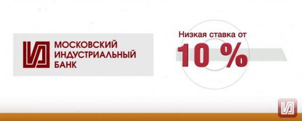 Кредит в Московском Индустриальном банке5c5b6339096d6