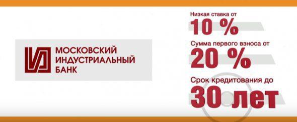 Потребительский кредит Московский Индустриальный банк5c5b6339552ef