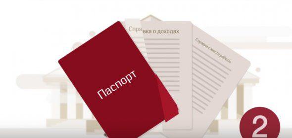 заявка на кредит Московский Индустриальный банк5c5b6339a36e7
