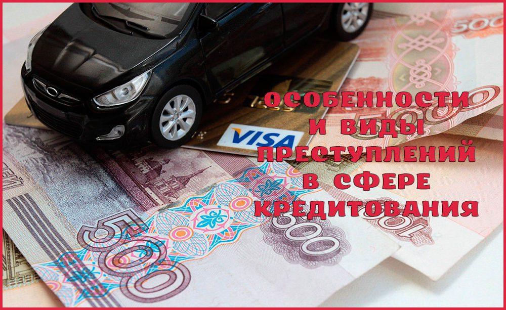 Мошенничество в сфере кредитования5c5b635169178