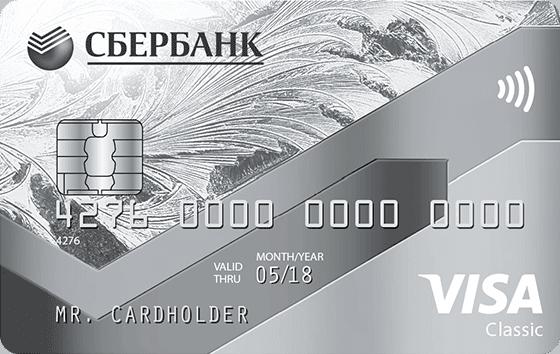 Карты «Виза» Сбербанка5c5b63566b507