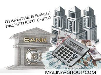 Быстрое открытие в банке расчетного счета предприятия5c5b638a80ddd