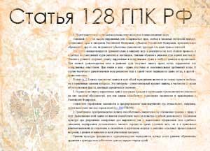 статья 128 ГПК РФ5c5b63a543146