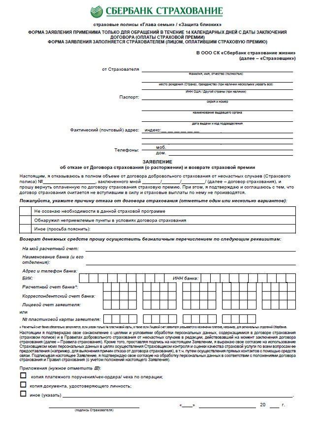 Как написать заявление в сбербанк на возврат страховки по кредиту при досрочном погашении