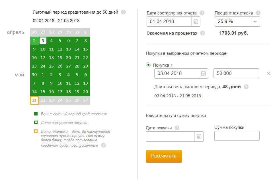 Как рассчитать льготный период кредитования с помощью интерактивного сервиса на сайте Сбербанка5c5ac70f98d56