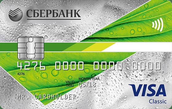 Классическая кредитная карта Сбербанка5c5ac70a0c6aa