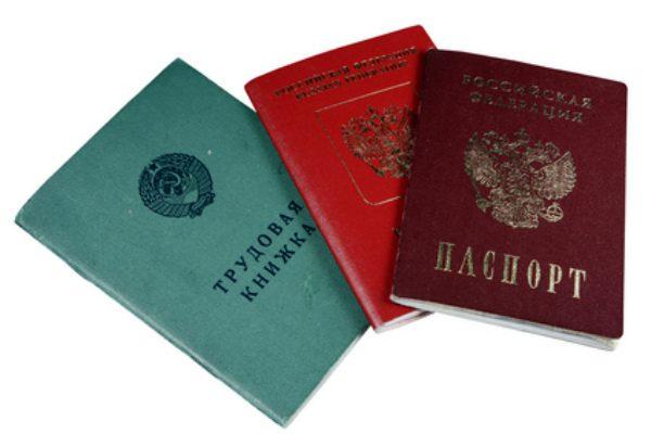 Документы гражданина РФ для оформления ссуды5c5ac70d00d5b