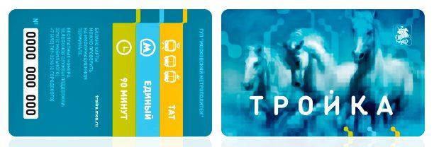 Карта Тройка – электронный билет для оплаты проезда в Москве5c5ac6ce6a6ad