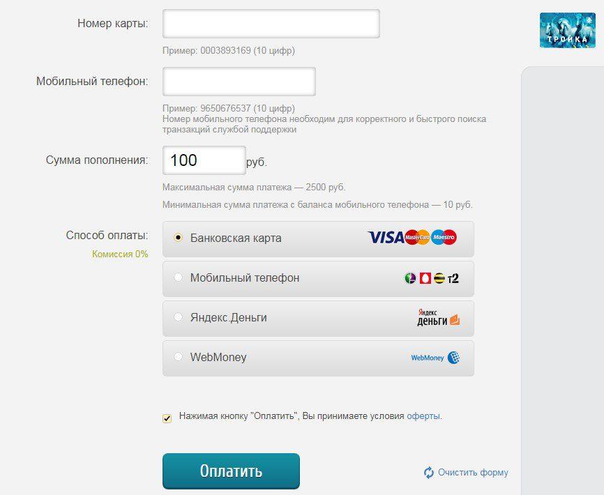 Пополнение карты Тройка с банковской карты на официальном сайте5c5ac6d0bea49