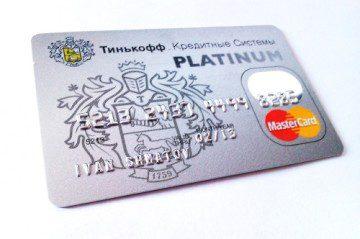 Как оплатить кредит Тинькофф через Сбербанк онлайн5c5ac6ca0973f
