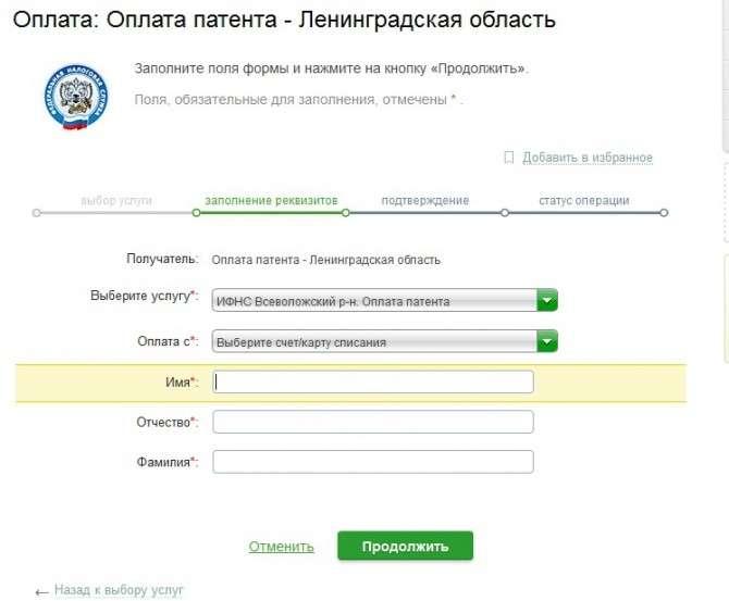 Правила оплаты патента на работу продление регистрации иностранного гражданина по патенту документы
