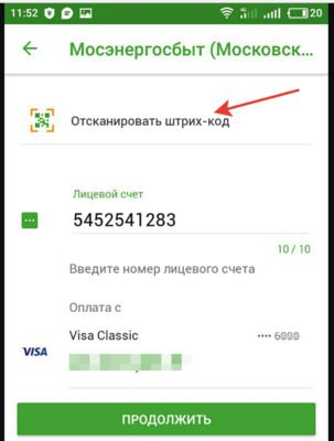 оплата по штрихкоду сбербанк онлайн5c5ac6afbcb9f