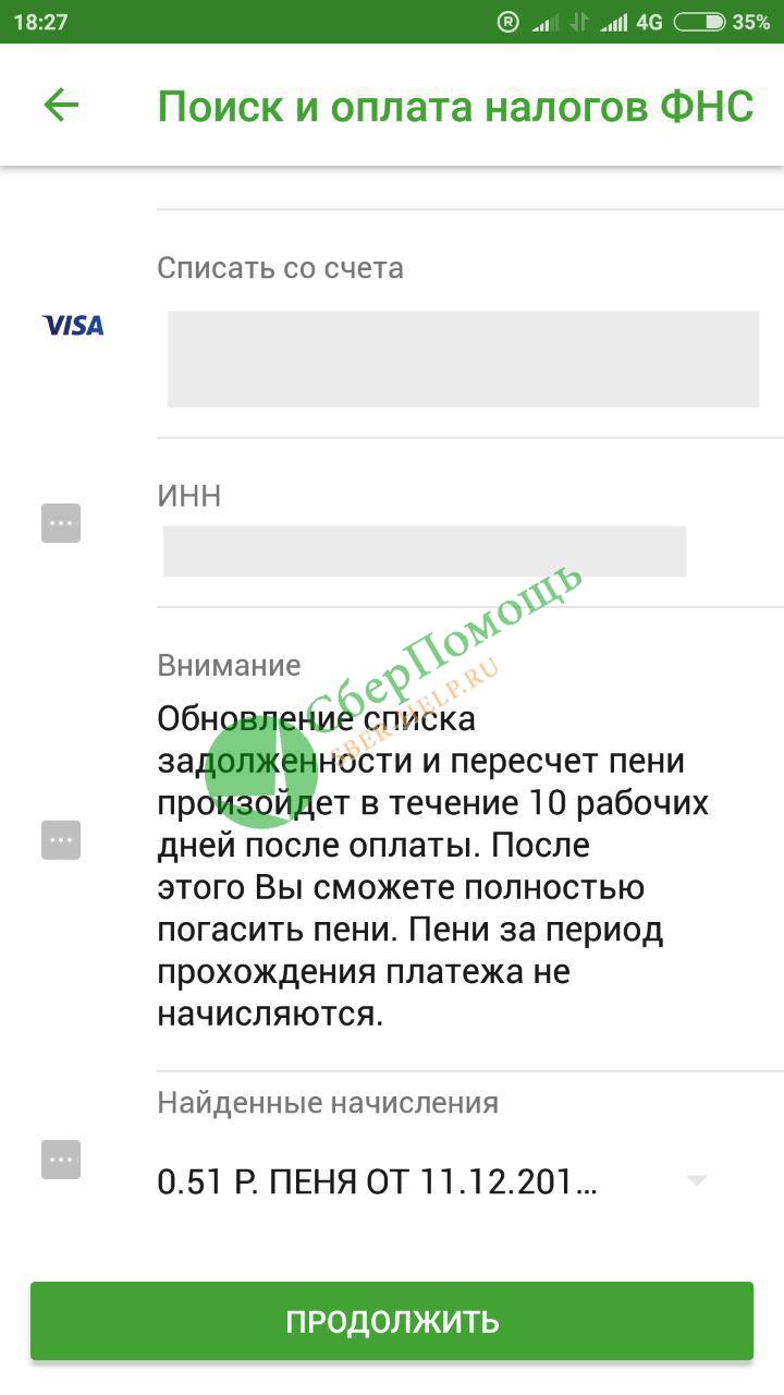 Оплата налогов через Сбербанк онлайн5c5ac6b146c98