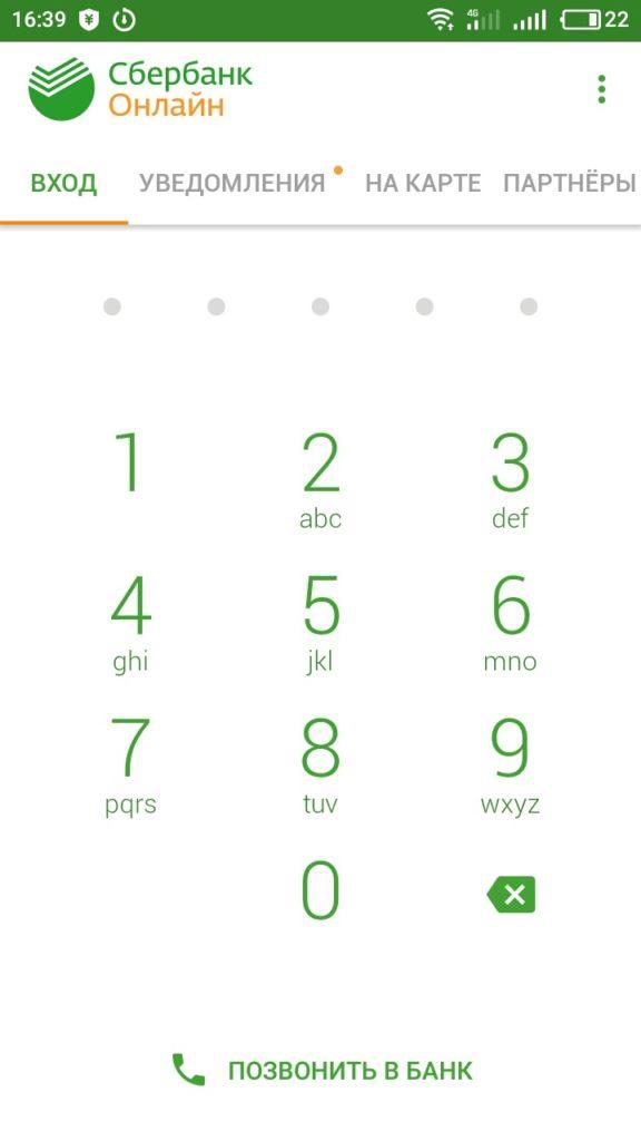 Ввод пароля5c5ac6be23f56