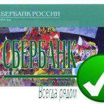 кредитные карты Сбербанка по паспорту с моментальным решением5c5ac6891bf73
