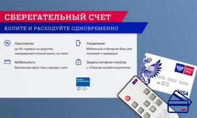 «Сберегательный счет» с тарифом «Пенсионный» дает возможность свободно пользоваться денежными средствами5c5ac6873a274