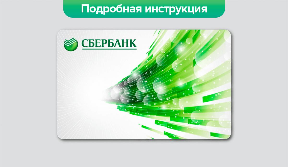 Как долго идут деньги на карту Сбербанка (sberbankin.com)5c5ac672367d8