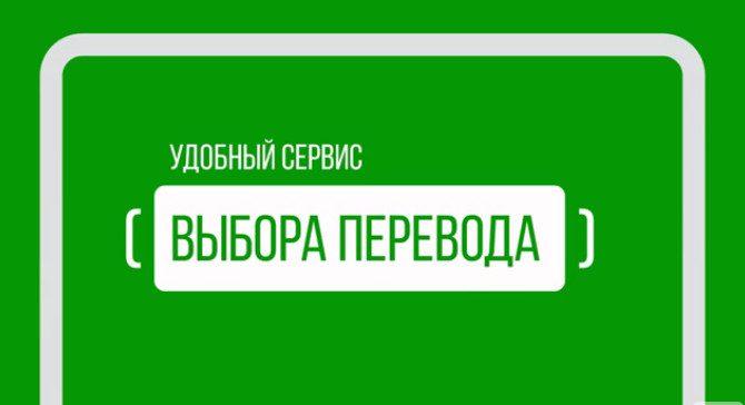 Перевод колибри сбербанк5c5ac66f71cb1