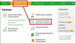 Как сделать перевод частному лицу через сбербанк онлайн5c5ac66b39fed