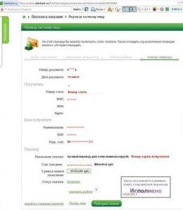 Внимательно проверяйте все данные при переводе5c5ac66b4fe71