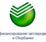 Советы по рефинансированию автокредита в Сбербанке5c5ac66b8b109