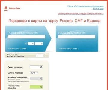 Перевод на карту Альфа-Банка онлайн5c5ac66456aff