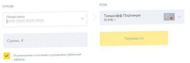 Как сделать перевод с карты Сбербанка на карту Тинькофф без комиссии5c5ac6603381d