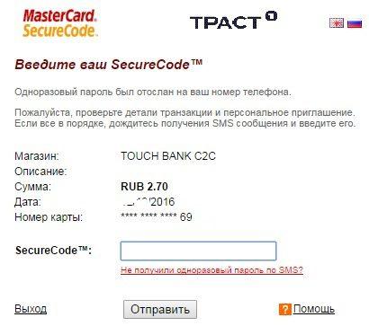 Окно ввода СМС-пароля для потверждения проведения операции стягивания по технологии card2card5c5ac65c2c9b2