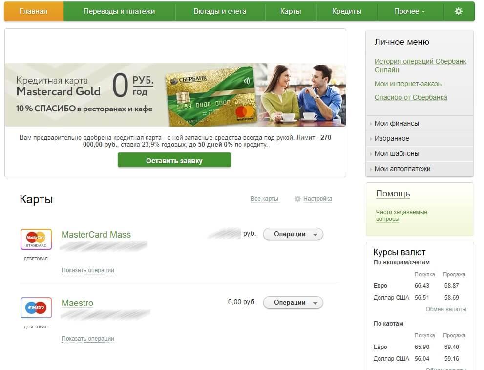 можно ли заказать перевыпуск карты сбербанк онлайн