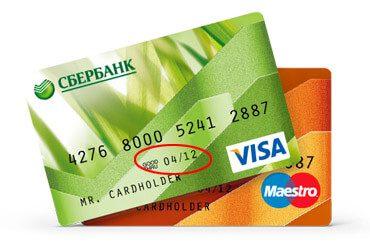 Заканчивается срок действия карты Сбербанка: порядок действий5c5ac6549965c