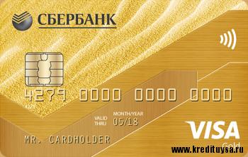 Золотая дебетовая карта Сбербанка5c5ac6338eea3