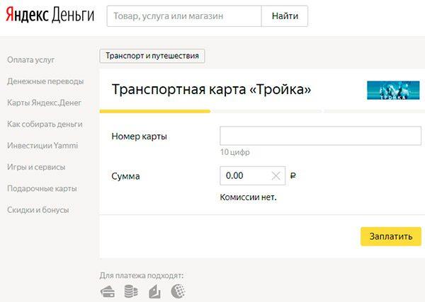 Пополнить баланс карты Тройка с карты Сбербанк через Яндекс Деньги5c5ac6159bf32