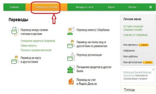 шаг 1. Выбор вкладки переводи и платежи5c5ac618d2c32