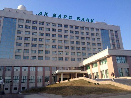 Ак Барс Банк в Казани главный офис5c5ac611aa395
