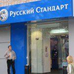 как закрыть кредитную карту русский стандарт5c5ac6058d5b3