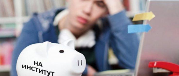 Что такое кредит на образование для студентов?5c5ac6045726a