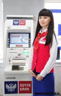 Оформить в Почта Банк5c5ac55e49fa8