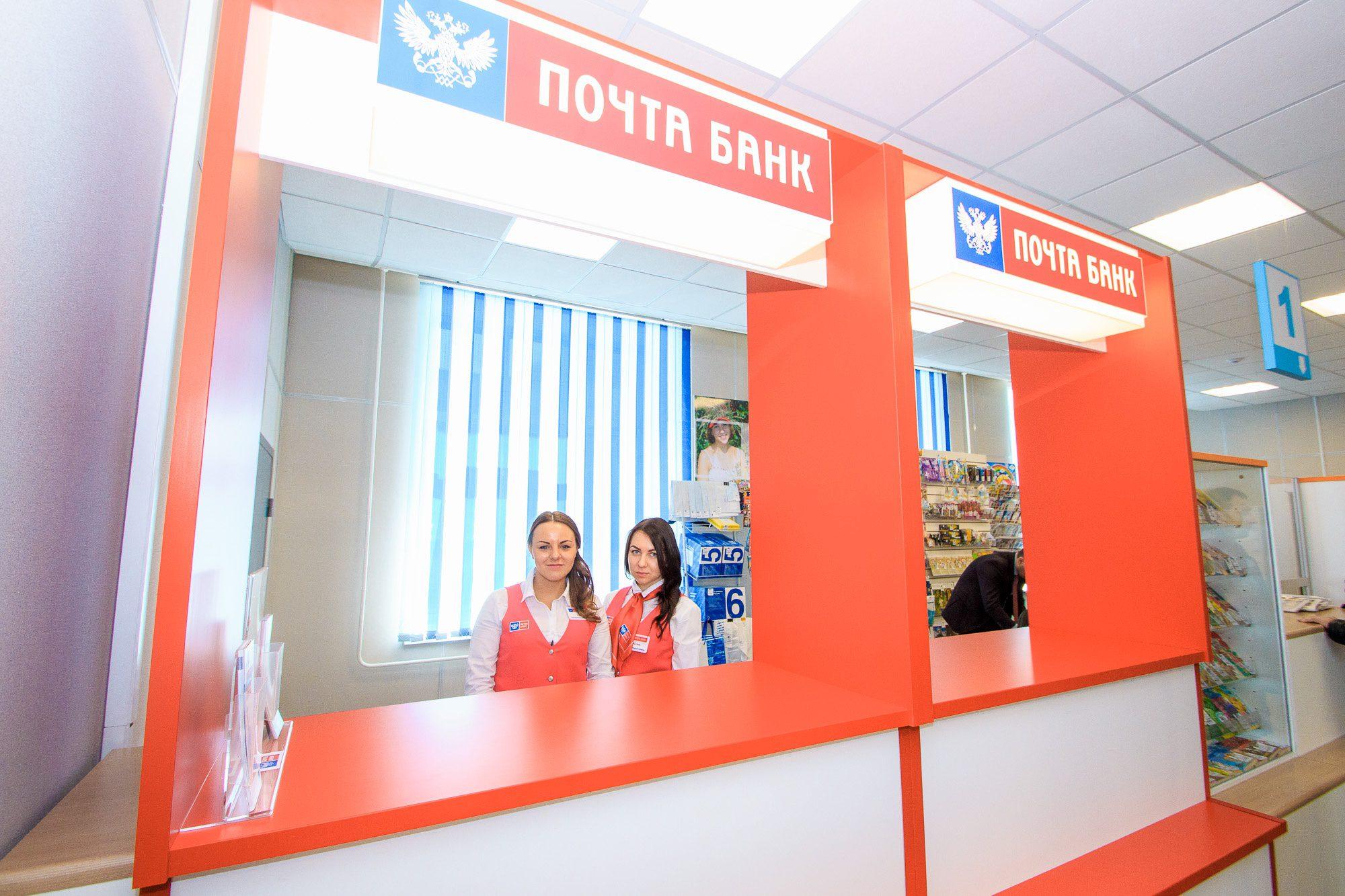 Отделение Почта банка5c5ac56060400