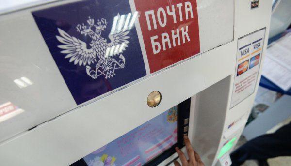 Кредит можно погасить в банкомате Почта банка5c5ac560ae296