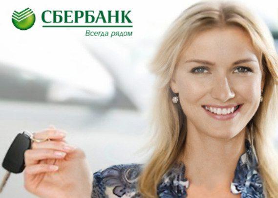 Потребительский кредит в Сбербанке для зарплатных клиентов5c5ac559de7ca