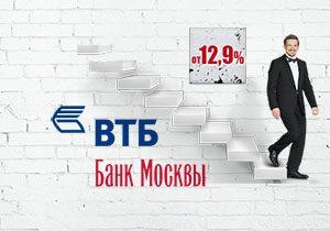 Потреб кредит наличными Банк Москвы5c5ac55798d00