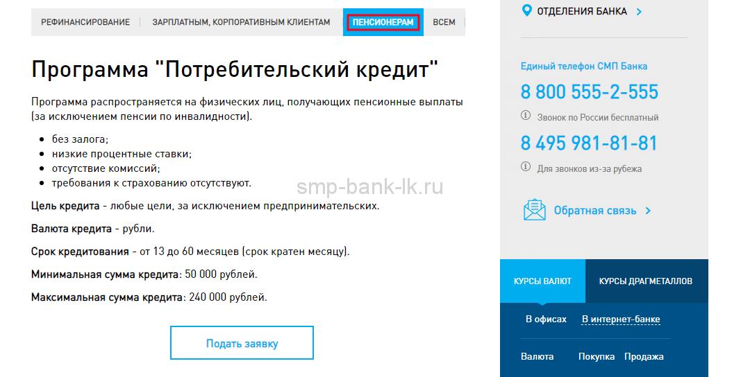 СМП Банк — Кредит пенсионерам5c5ac5539ac43