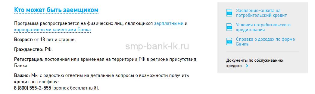 СМП Банк — Кто может быть заемщиком кредита5c5ac55525386