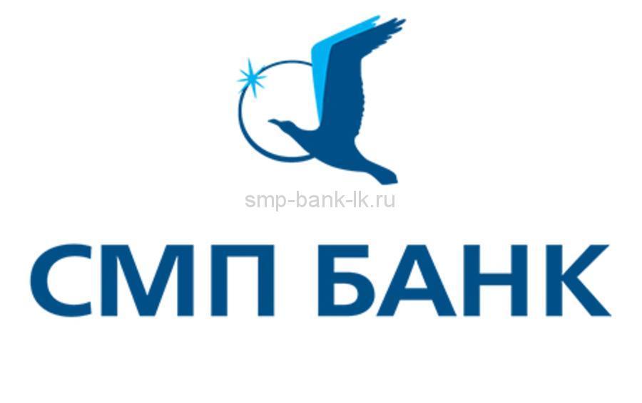 Погашение кредита банка СМП5c5ac55576267