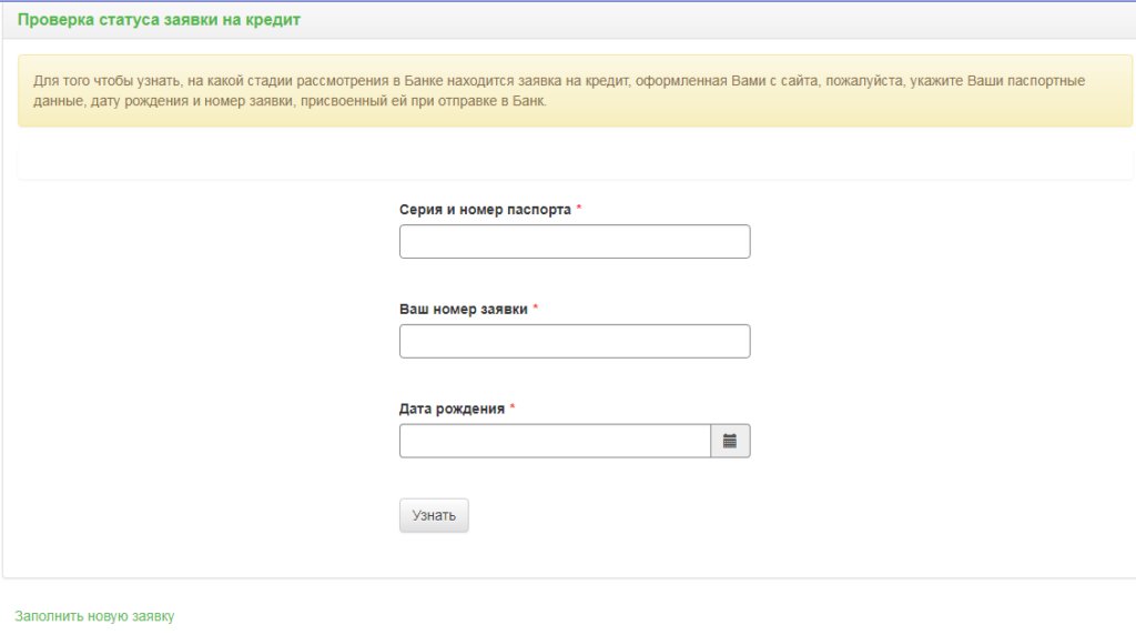 Проверка статуса заявки на кредит на сайте Центр-Инвест Банка5c5ac55131ab6