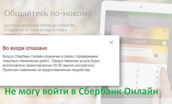 не могу войти в сбербанк онлайн5c5ac54391be8